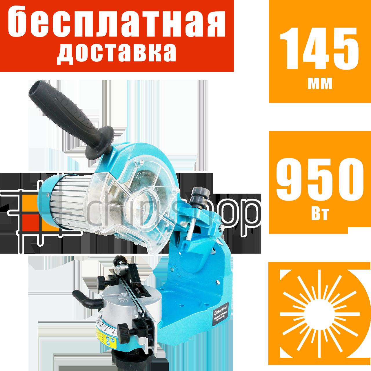 Заточной станок цепей пильных 145 мм, Riber RP 145/950М, станок для заточки цепей бензопил