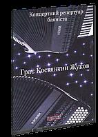Грає Констянтин Жуков. Концертний репертуар баяніста.  Жуков К. А.