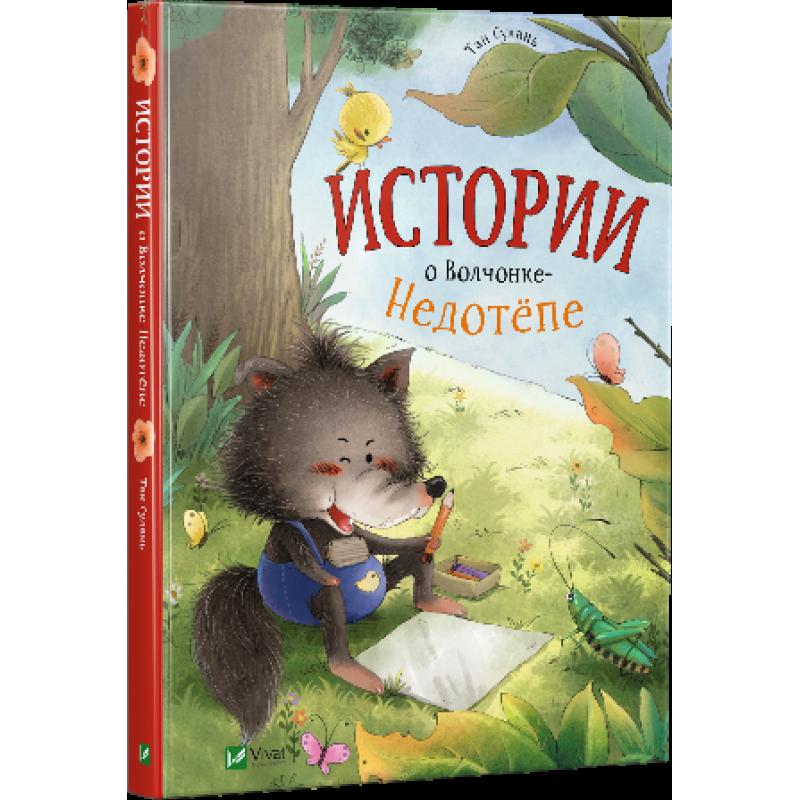Книга Истории о Волчонке Недотепе (рус)