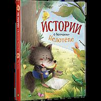 Книга Истории о Волчонке Недотепе (рус), фото 1