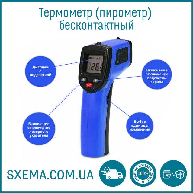 Пирометр инфракрасный GM320 бесконтактный термометр, от -50 до +380c