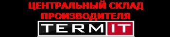 центральный склад производителя termit
