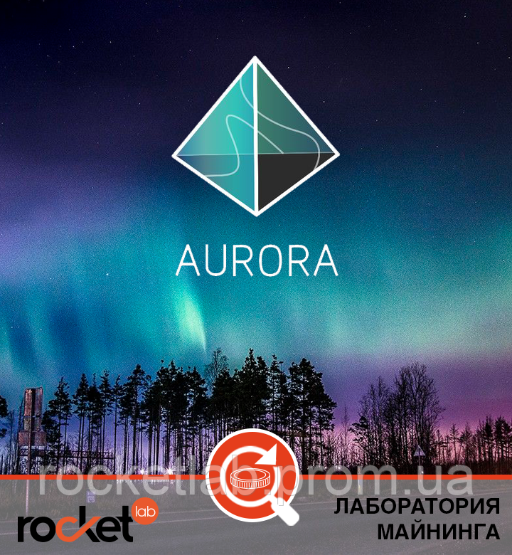 Криптовалюта Aurora (AOA)
