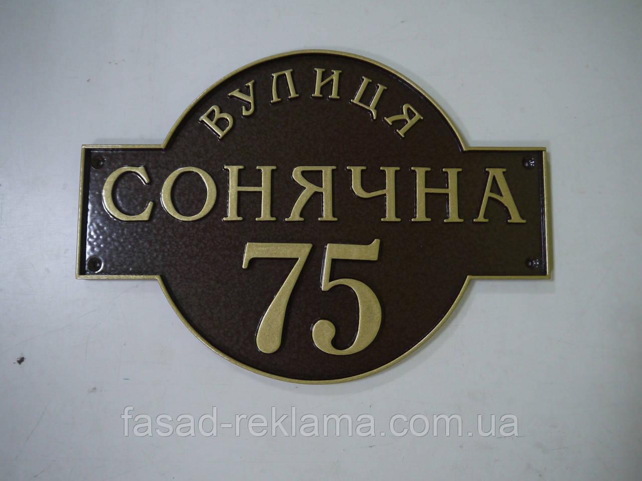 Табличка адресная