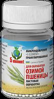 """Микроудобрение """"5 ELEMENT"""" для листовой обработки озимой пшеницы"""