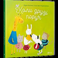 Книга Коли друзі поруч, фото 1