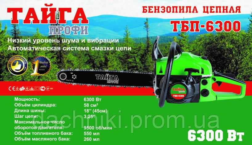 Бензопила Тайга 6300 , фото 2