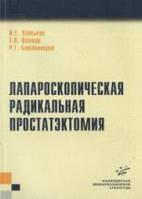 Хатьков И.Е. Лапароскопическая радикальная простатэктомия