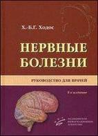 Ходос Х.-Б.Г. Нервные болезни: Руководство для врачей