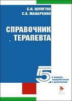 Шулутко Б.И. Справочник терапевта.5-е изд.
