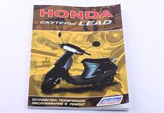 Инструкция Honda Lead - MV
