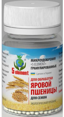 """Микроудобрение """"5 ELEMENT"""" для обработки семян яровой пшеницы"""