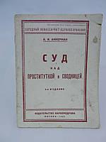 Аккерман А.И. Суд над проституткой и сводницей (б/у)., фото 1