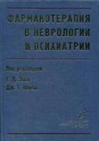 Энн С.Д. Фармакотерапия в неврологии и психиатрии