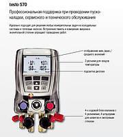 Газоанализатор testo 570