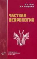 Яхно Н.Н. Частная неврология: Учебное пособие для студентов медицинских вузов