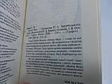 Жадан С. Депеш Мод (б/у)., фото 6