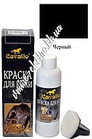 Краска для кожи черная с губкой Cavallo 100 мл