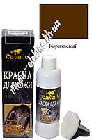 Краска для кожи коричневая с губкой Cavallo 100 мл