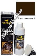 Краска для кожи темно коричневая с губкой Cavallo 100 мл
