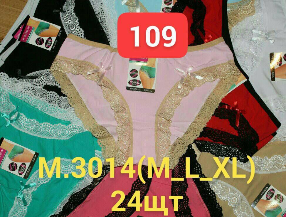 Женские трусы хлопок Р.р M-XL