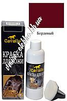 Краска для кожи бордовый с губкой Cavallo 100 мл
