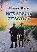 Искатели счастья. Александр Перов