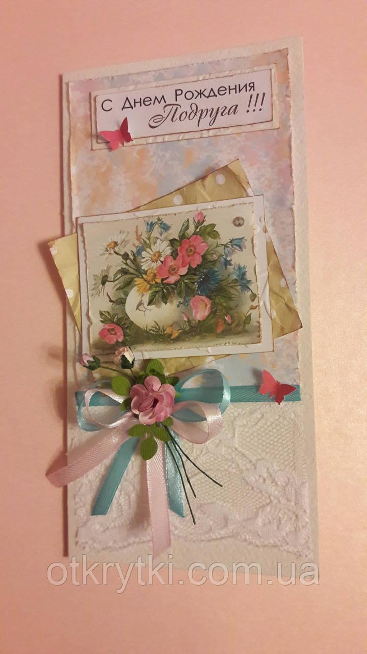 Открытки ручной работы на день рождения девушке работа для девушки вахта москва