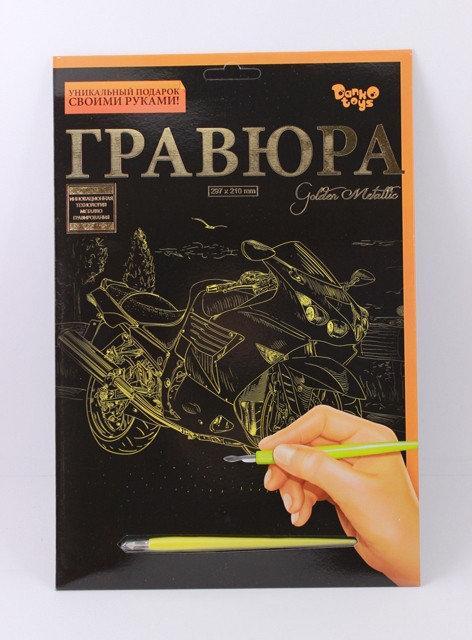 """Набор для творчества """"Гравюра"""" А4 (2Х18), A4 Мотоцикл в лесу ГР-А4-02С"""