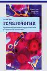 Тэмпл Х. Атлас по гематологии. Практическое пособие по морфологической и клинической диагностике.