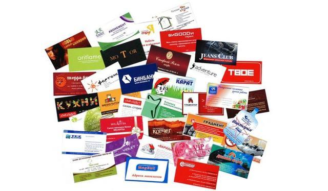 Офсетная печать визиток в Днепре