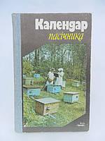 Календар пасічника (б/у).