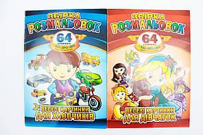 Раскраска-игрушка А4 64 страницы с цвет. наклейкамиМИКС