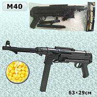 Автомат M40 B35500929 48шт2Шмайсер пульки в пакете 86205,7см