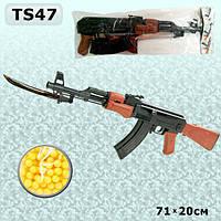 Автомат TS47 35500394 72шт2Калашников пульки в пакете 7120см