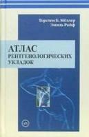 Торстен Б. Меллер Атлас рентгенологических укладок