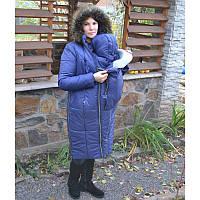 Зимняя куртка для беременных, слингокуртка 3-в-1 (разные цвета)