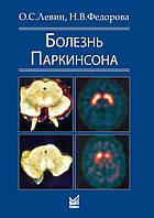 Левин О.С. Болезнь Паркинсона