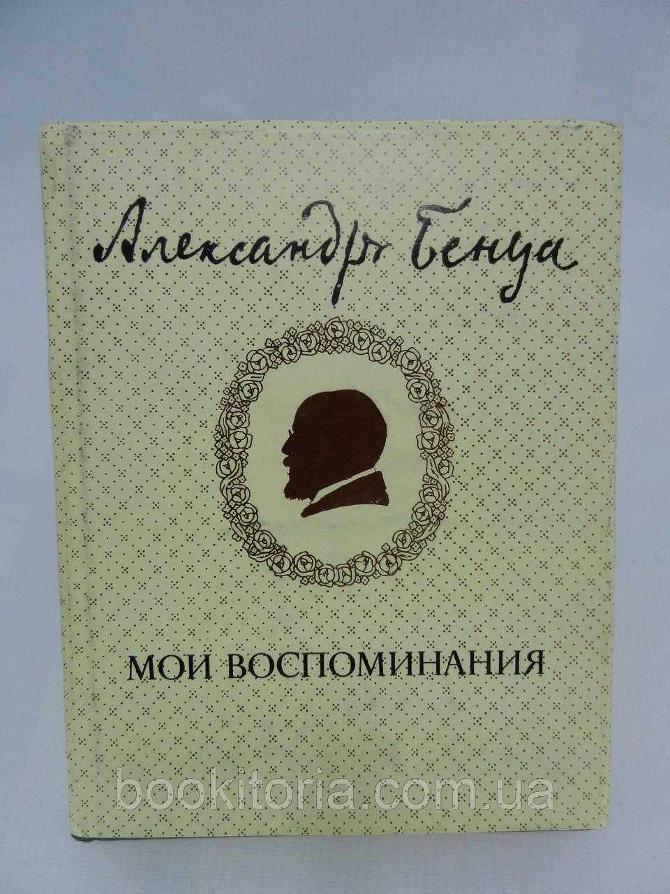 Бенуа А. Мои воспоминания в пяти книгах, двух томах. Том 1 (б/у).