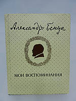 Бенуа А. Мои воспоминания в пяти книгах, двух томах. Том 1 (б/у)., фото 1