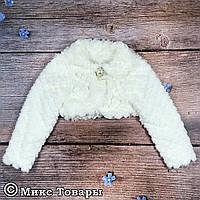 Белое болеро из искусственного меха для девочки Размеры: 10,11,12,13 лет (7573)