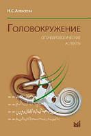 Алексеева Н.С. Головокружение. Отоневрологические аспекты
