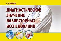 Вялов С.С. Диагностическое значение лабораторных исследований: Учебное пособие