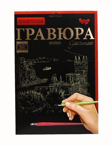 Набор для творчества Гравюра Ласточкино гнездо (ГР-А4-08З) Данко Тойз