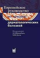 А.Д.Кацамбас, Т.М.Лотти Европейское руководство по лечению дерматологических болезней