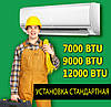 Установка (монтаж) кондиционера стандартная сплит-системы до 7,9,12 мощность (работа без материалов)