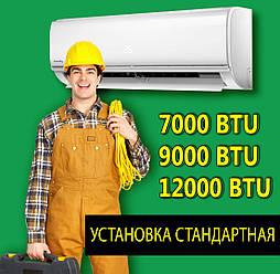 Установка кондиционера стандартная 7000-12000 BTU