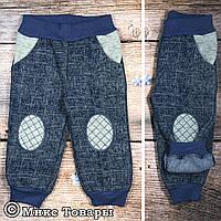 Штаны с начёсом для маленького мальчика Размеры: 92,98,104,110 см (7579)
