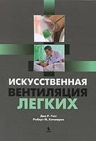 Гесс Д.Р. Искусственная вентиляция легких