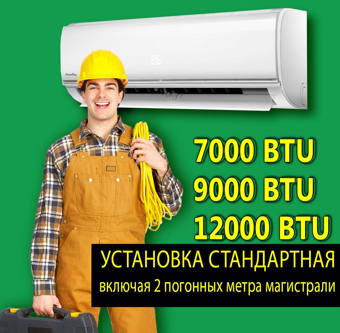 Установка кондиционера стандартная 7000-12000 BTU (с 2мя метрами трассы)